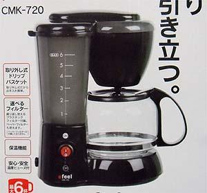 120621coffeemaker.jpg(24260 byte)