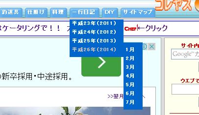 140703screenshot.png(18045 byte)