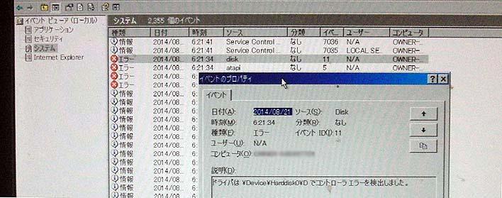 140821event.jpg(77233 byte)