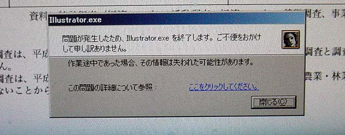 160130error.jpg(77827 byte)