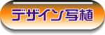 designsyasyoku.png(8289 byte)